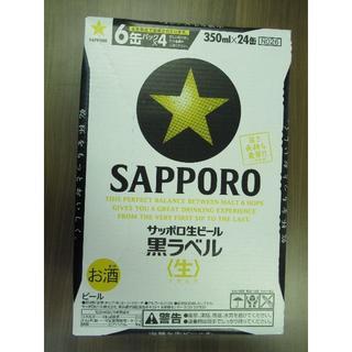 サッポロ(サッポロ)のサッポロ 黒ラベル 350ml×24 2ケースです。MR179o3(ビール)