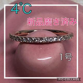 ヨンドシー(4℃)の☆超美品☆ 4℃ K10PG ダイヤモンド エタニティリング 1号 新品磨き(リング(指輪))