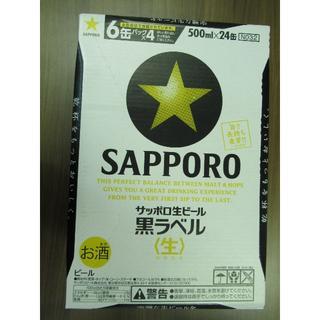 サッポロ(サッポロ)のサッポロ 黒ラベル 500ml×24 1ケースです。MR207o3(ビール)