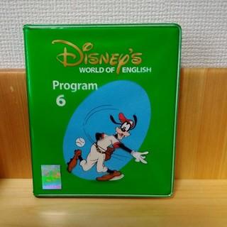ディズニー(Disney)のディズニー英語システム(DWE) DVD6 ※現在のストレートプレイと同じもの(キッズ/ファミリー)