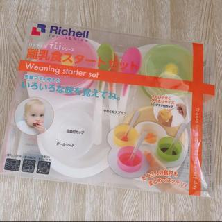 リッチェル(Richell)のRichell 離乳食スタートセット(離乳食器セット)