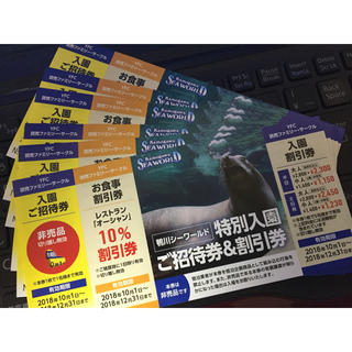【4枚可能】12/31まで有効 鴨川シーワールド招待券(水族館)