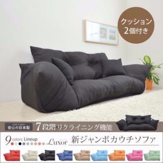 ★おしゃれ☆大特価★自分だけの快適な座り心地をカスタマイズ ソファ(リクライニングソファ)