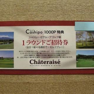簡易書留送料無料【シャトレーゼ ゴルフ場 1組4名様セルフ無料プレー券 1枚】 (ゴルフ場)
