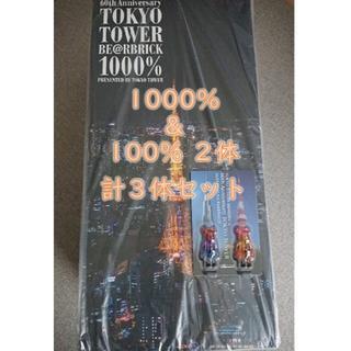 東京タワー BE@RBRICK 1000% & 100% セット!