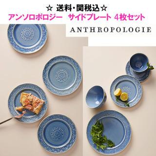 アンソロポロジー(Anthropologie)の新品☆アンソロポロジー サイドプレート4枚セット(食器)