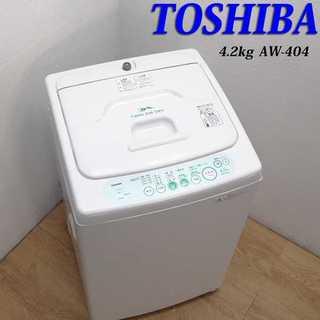 オーソドックスタイプ洗濯機 4.2kg JS20(洗濯機)