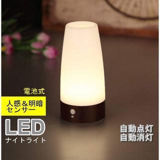 LEDライト 人感&明暗センサーライト ナイトライト 足元ライト 木目調(フロアスタンド)