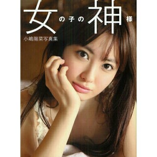 エーケービーフォーティーエイト(AKB48)の*女の子の神様 小嶋陽菜写真集*(アイドルグッズ)