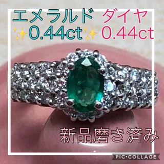ご専用♡2点セット ☆超美品☆エメラルド✨0.44ct✨&ダイヤ✨0.44ct✨(リング(指輪))