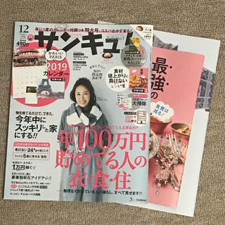 最新号 サンキュ!12月号(通常サイズ)本誌と付録セット(その他)