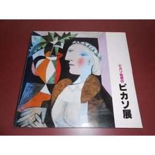 ピカソ秘蔵のピカソ展 生誕百年記念 1981年(書)