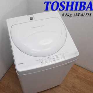 清潔ホワイトカラー 4.2kg 洗濯機 JS33(洗濯機)