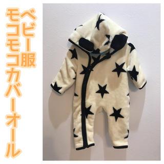 シマムラ(しまむら)のベビー服 モコモコカバーオール サイズ70(カバーオール)