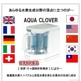 アクアクローバー 水素水生成器 新品(浄水機)