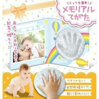 未使用品 メモリアルてがた 赤ちゃん 手形 足形(手形/足形)