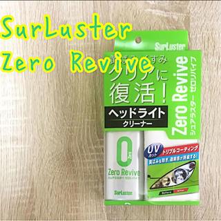 シュアラスター(洗車・リペア用品)