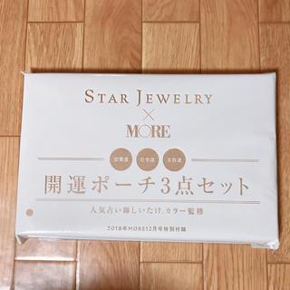 スタージュエリー(STAR JEWELRY)のMORE 付録 ポーチ3点セット(ポーチ)