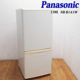 Panasonic 138L 冷蔵庫 白 ホワイトカラー ガラス棚 JL48(冷蔵庫)