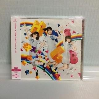 エイチケーティーフォーティーエイト(HKT48)のHKT48  キスは待つしかないのでしょうか? 劇場盤 (ポップス/ロック(邦楽))