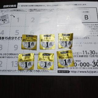 ヤマザキセイパン(山崎製パン)のフジパン2018秋のキャンペーン(ノベルティグッズ)