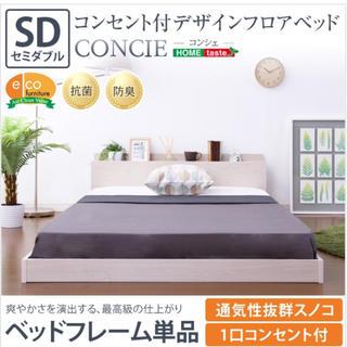 デザインフロアベッド【コンシェ-CONCIE-(セミダブル)】(セミダブルベッド)