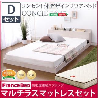 デザインフロアベッド【コンシェ-CONCIE-(ダブル)】(ダブルベッド)