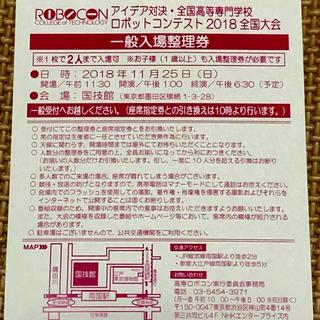 11/25 高専ロボコン ロボットコンテスト2018 全国大会 小島瑠璃子 2名(その他)