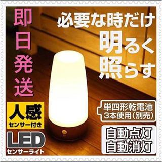 LEDライト 人感&明暗センサーライト ナイトライト 足元ライト(フロアスタンド)