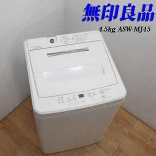 人気の無印良品 4.5kg 洗濯機 JS45(洗濯機)