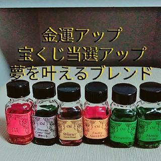金運アップ宝くじ当選アップブレンド(アロマオイル)