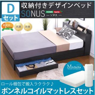 収納付きデザインベッド【ソヌス-SONUS-(ダブル)】(ダブルベッド)