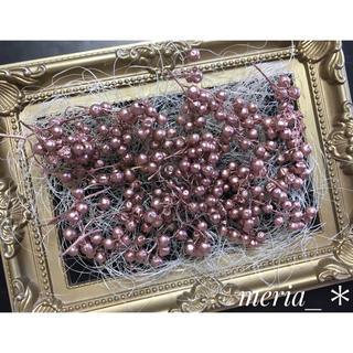 新色! ペッパーベリー ローズゴールド ハーバリウム 花材(ドライフラワー)