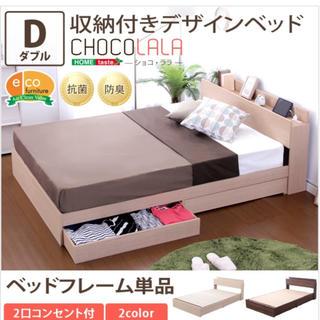 収納付きデザインベッド【ショコ・ララ-CHOCOLALA-(ダブル)】 (ダブルベッド)