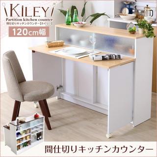 ツートンカラーがおしゃれな間仕切りキッチンカウンター(幅120cm)(キッチン収納)
