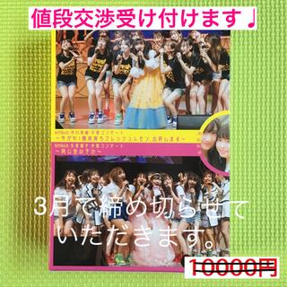 エヌエムビーフォーティーエイト(NMB48)のNMB48 GRADUATION CONCERT(アイドルグッズ)