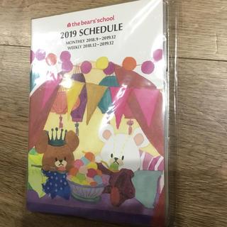 クマノガッコウ(くまのがっこう)のくまの学校 スケジュール帳(カレンダー/スケジュール)