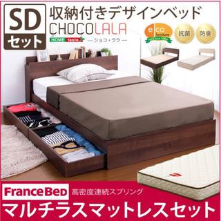 収納付きデザインベッド【ショコ・ララ-CHOCOLALA-(セミダブル)】(セミダブルベッド)
