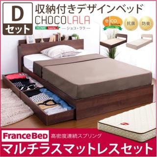収納付きデザインベッド【ショコ・ララ-CHOCOLALA-(ダブル)】(ダブルベッド)