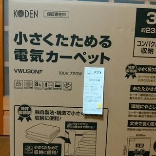 販売証明書付!電気カーペット 3畳相当(ホットカーペット)