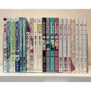 西村しのぶ 漫画 全21巻セット(女性漫画)
