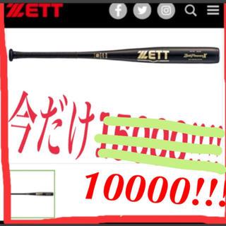 ゼット(ZETT)のZETT「zett power X」今年モデル(バット)