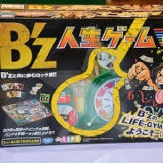 B'z人生ゲーム(人生ゲーム)