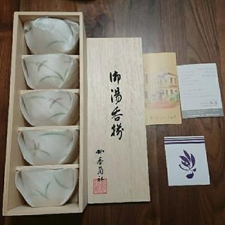 コウランシャ(香蘭社)の香蘭社 湯飲み セット(食器)