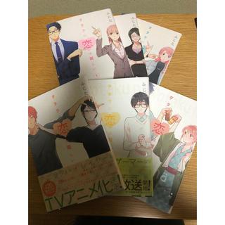 ヲタクに恋は難しい 1巻~6巻セット(女性漫画)
