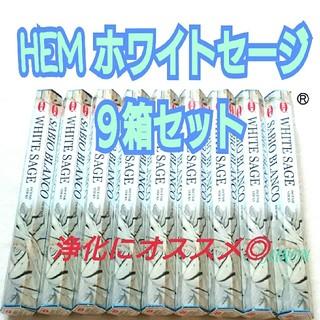 新品*9箱*インド香【7】HEM ホワイトセージ(お香/香炉)