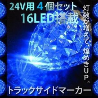LEDサイドマーカー 24V 防水 16連 4個セット マーカーランプ ブルー(トラック・バス用品)