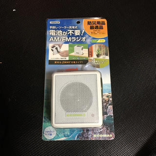 ヤザワコーポレーション(Yazawa)の手回し・ソーラー充電式 AM/FMラジオ BL107RSDWH(ラジオ)