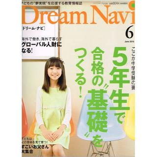 Dream Navi (ドリームナビ) 2015年6月号 【雑誌】(その他)