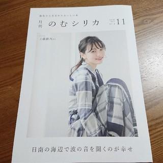 工藤 綾乃 のむシリカ(ミネラルウォーター)